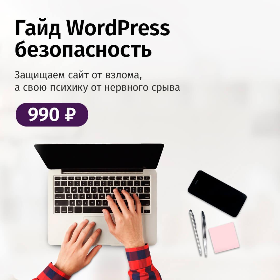 гайд WordPress безопасность